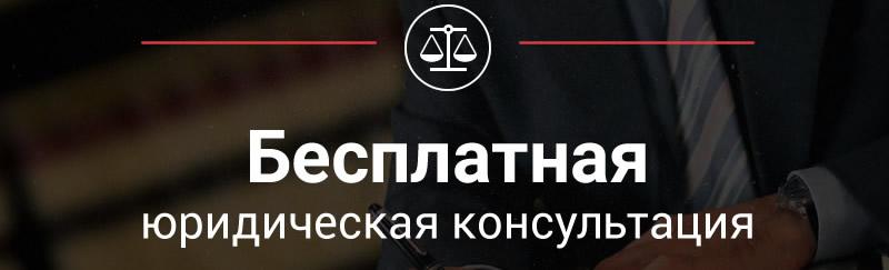юридическая консультация онлайн ульяновск